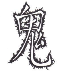 tatuaż z chińskim znakiem